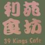 39 Kings Cafe Logo