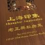 Shanghai Impression上海印象 Logo