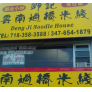Deng Ji Mi Xian Logo