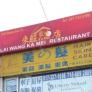 Lai Wang Ka Mei Logo