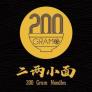 200 Gram Noodles Logo