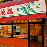 King's Barbeque House Logo