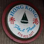 Hong Kong Fast Food Logo