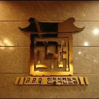 Go Goo Ryeo Logo