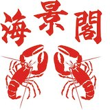 Seafood Cove #2 Logo