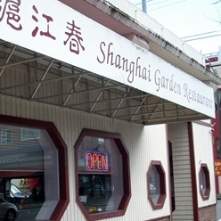 Shanghai Garden Restaurant II Logo
