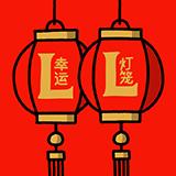 Lucky Lantern Logo