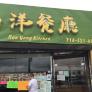Nan Yang Kitchen Logo