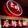 Laoma Spicy (Flushing Mall) Logo