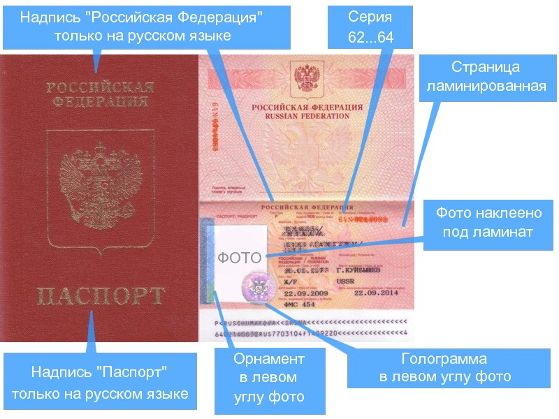Загранпаспорт старого образца: правила оформления в 2020 году