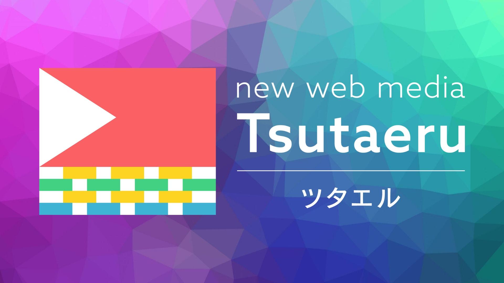 動画を活用したオウンドメディア制作・運用支援サービス「Tsutaeru」をリリースしましたメインビジュアル