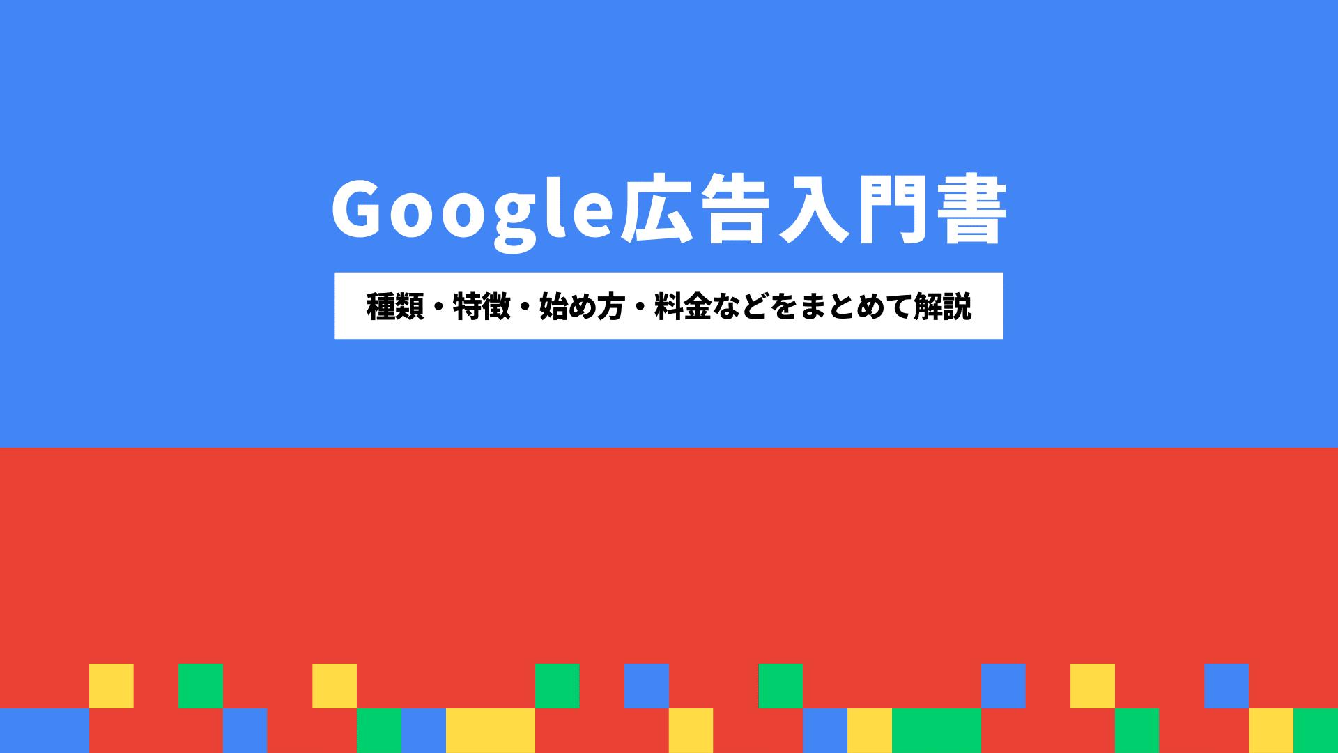 Google広告入門書|広告の種類・特徴・始め方・料金などをまとめて解説 | 株式会社Lunaim(ルネイム)