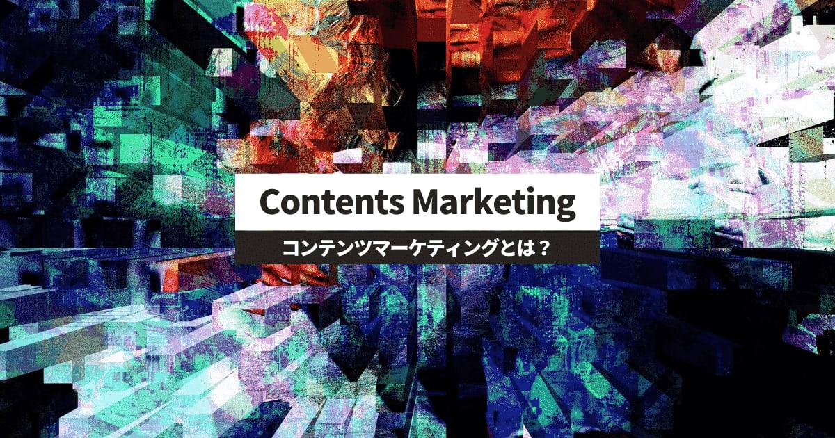 コンテンツマーケティングとは?プル型マーケティングの筆頭手法 | 株式会社Lunaim(ルネイム)
