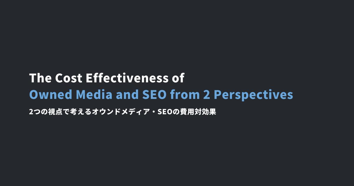2つの視点で考えるオウンドメディア・SEOの費用対効果メインビジュアル