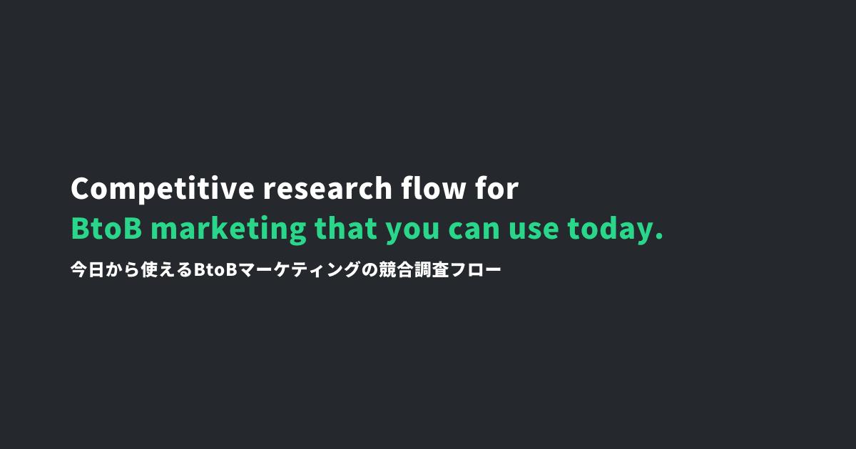 今日から使えるBtoBマーケティングの競合調査フローメインビジュアル