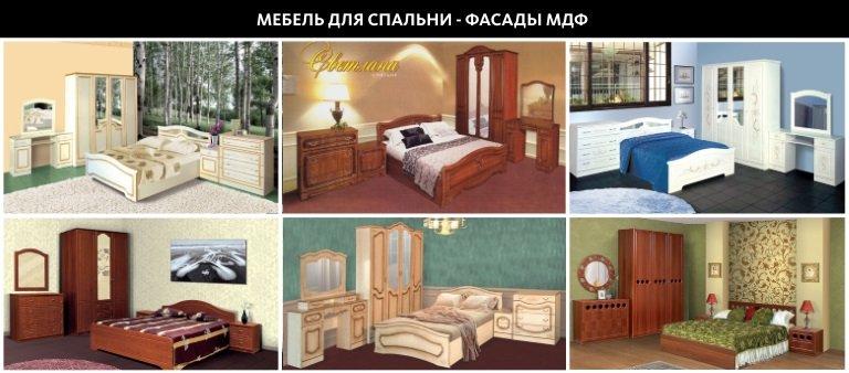 Мебель для спальни с фасадами МДФ