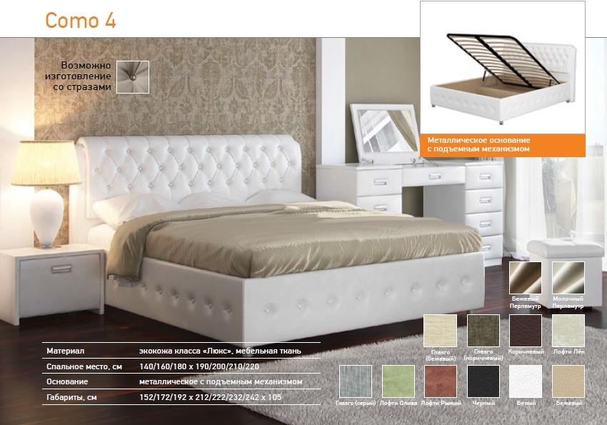 Кровать Como/Veda - 4