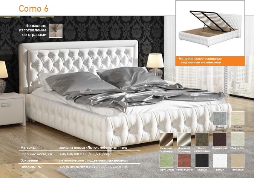 Кровать Como/Veda - 6