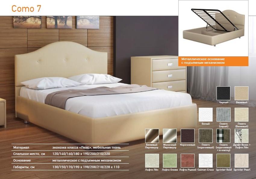Кровать Como/Veda - 7