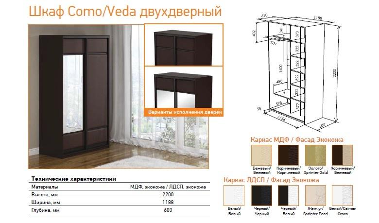 Шкаф 2-х дверный Como/Veda