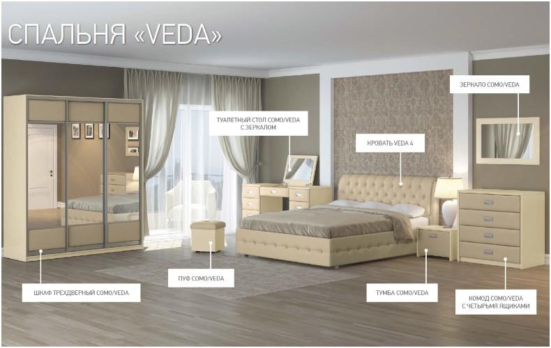 Спальня Veda
