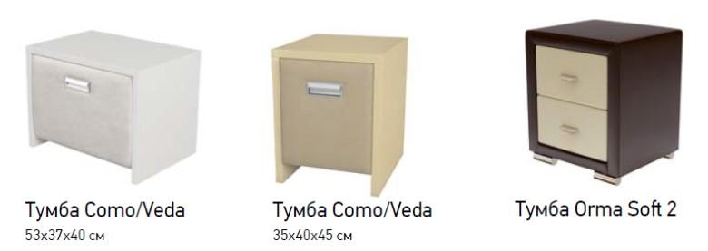 Тумбы прикроватные Como/Veda