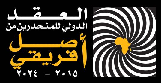 العقد الدولي للمنحدرين من أصل أفريقي 2015 - 2024 (الشعار بالعربية)