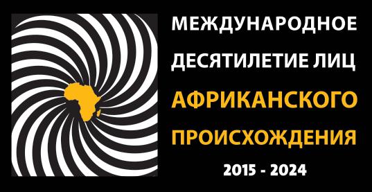 Международное десятилетие лиц африканского происхождения 2015-2024 (логотип на русском языке)