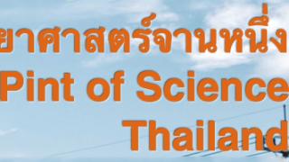 Pint of science thailand 2019 in bangkok and chiang rai