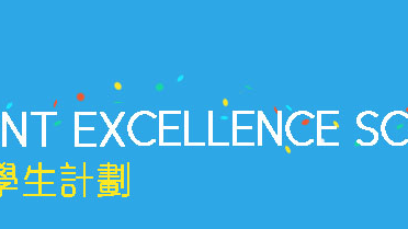 Student excellence logo