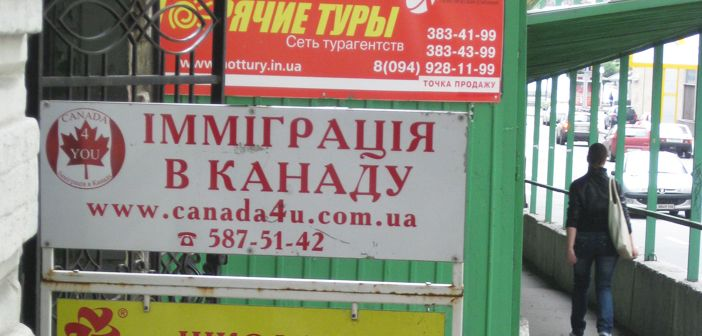 Canadian immigration sign, Ukraine