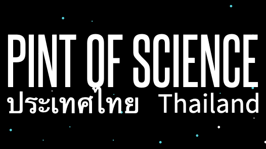 Banner for Pint of Science Thailand, with the text both in Thai and in English