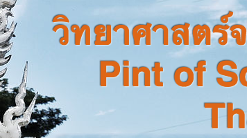 Pint of science thailand 2019 in bangkok and chiang rai