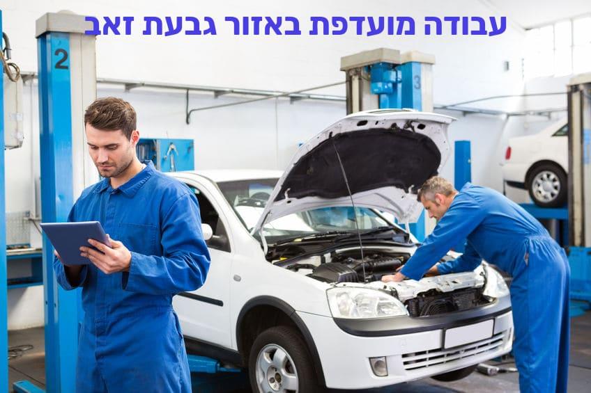 עבודה מועדפת באזור גבעת זאב