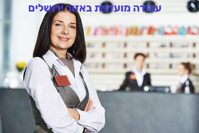 עבודה מועדפת באזור ירושלים