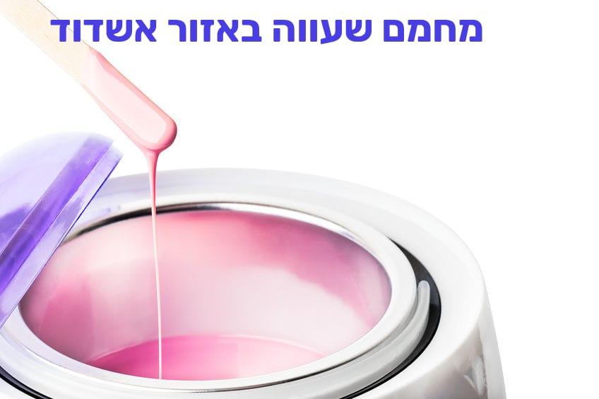 מחמם שעווה באזור אשדוד