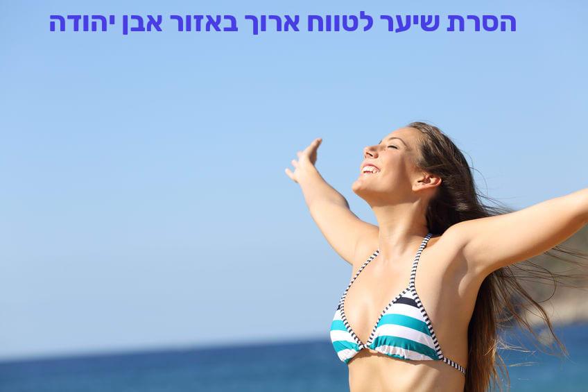 הסרת שיער לטווח ארוך באזור אבן יהודה