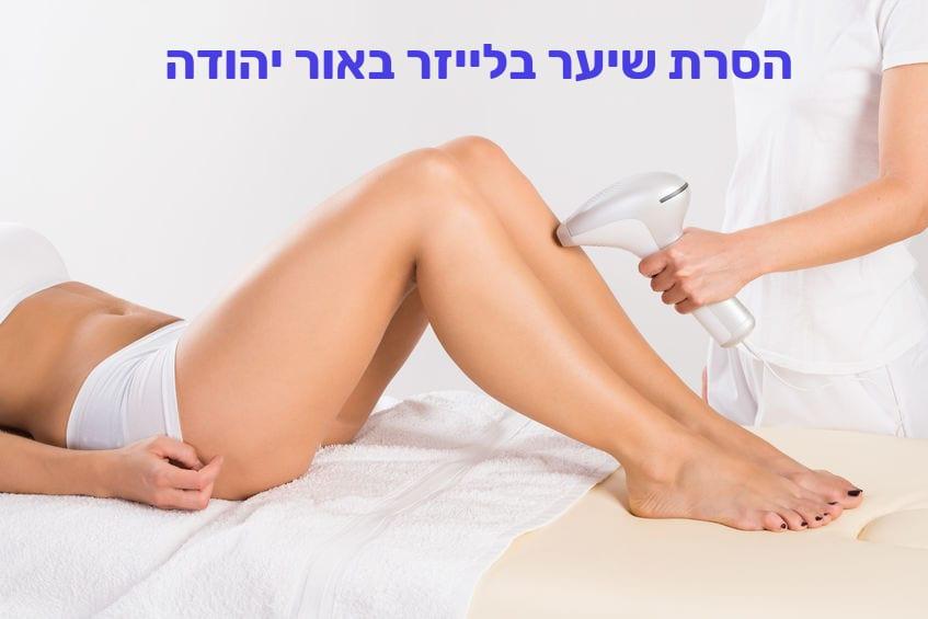 הסרת שיער בלייזר באור יהודה