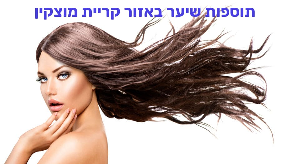 תוספות שיער באזור קריית מוצקין