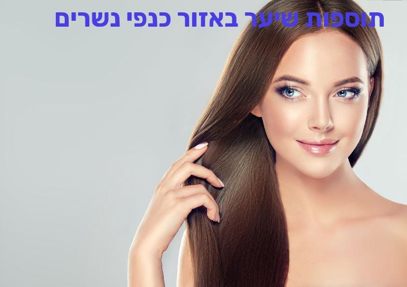 תוספות שיער באזור כנפי נשרים
