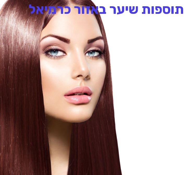 תוספות שיער באזור כרמיאל