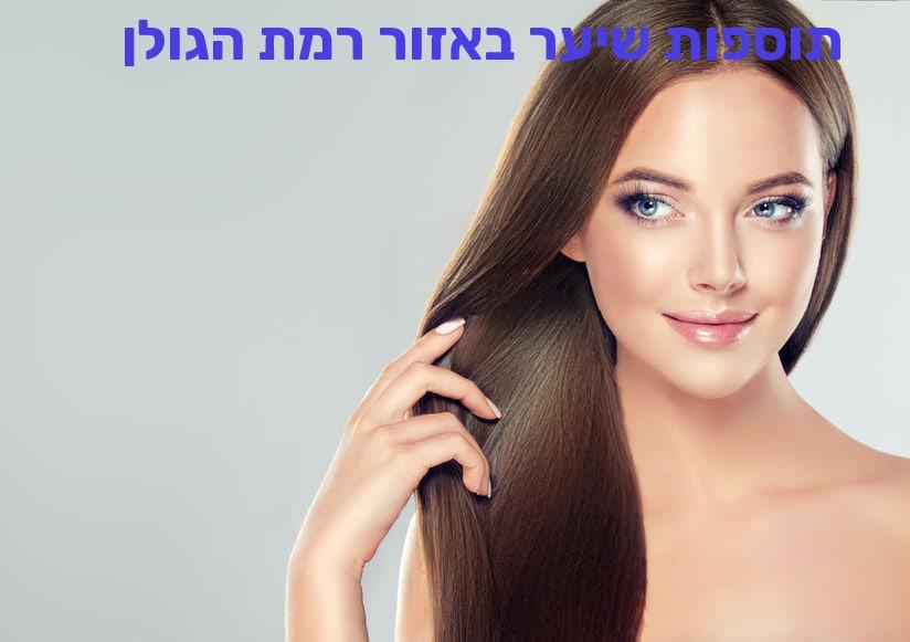 תוספות שיער באזור רמת הגולן