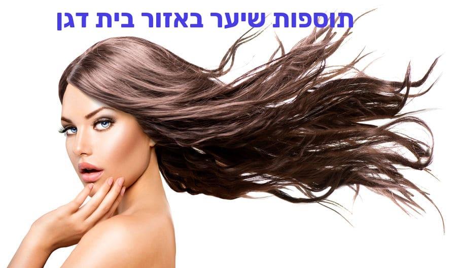 תוספות שיער באזור בית דגן