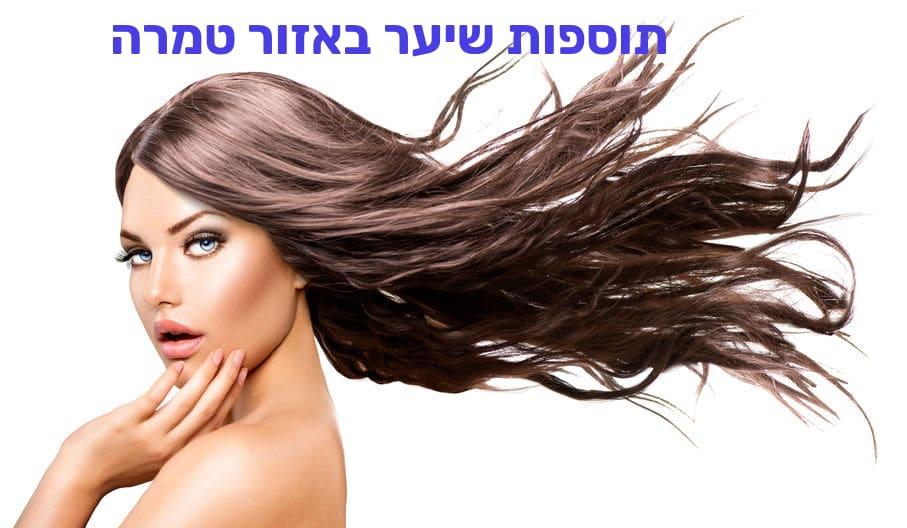 תוספות שיער באזור טמרה
