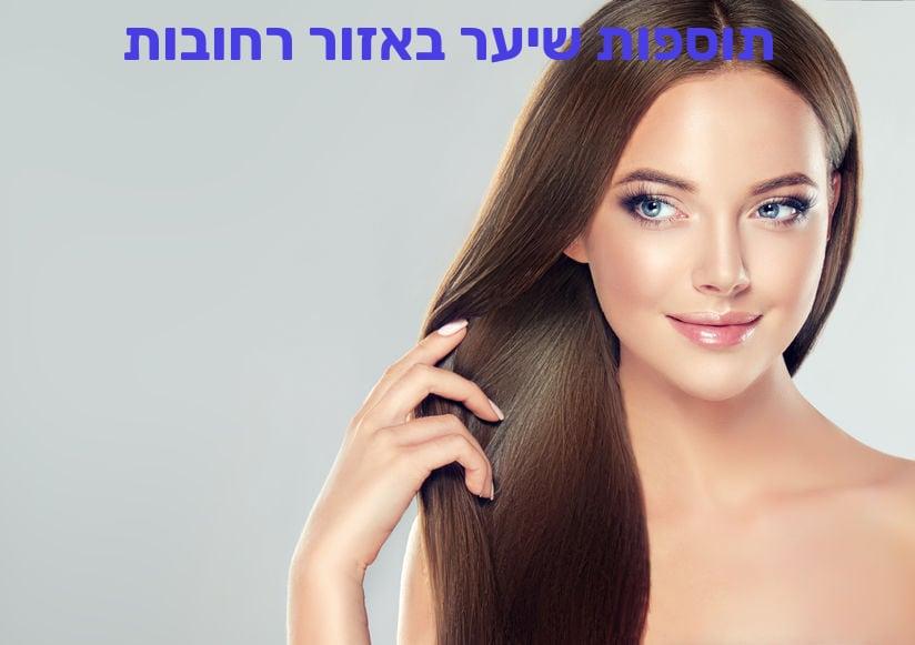 תוספות שיער באזור רחובות