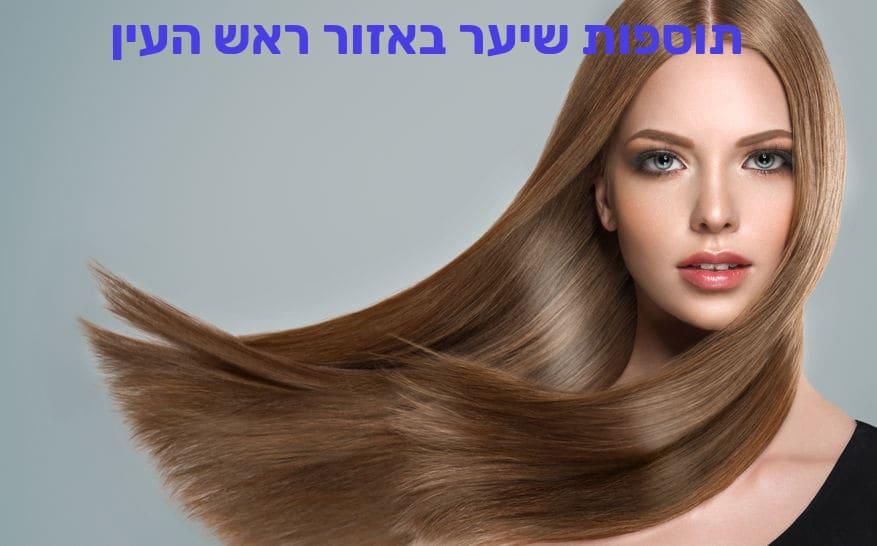 תוספות שיער באזור ראש העין