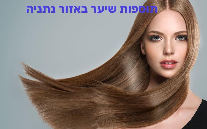 תוספות שיער באזור נתניה