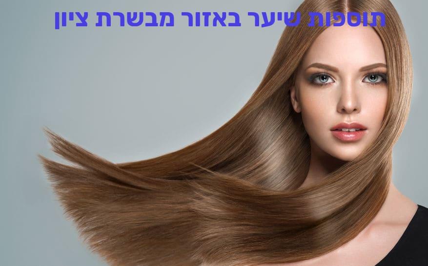 תוספות שיער באזור מבשרת ציון