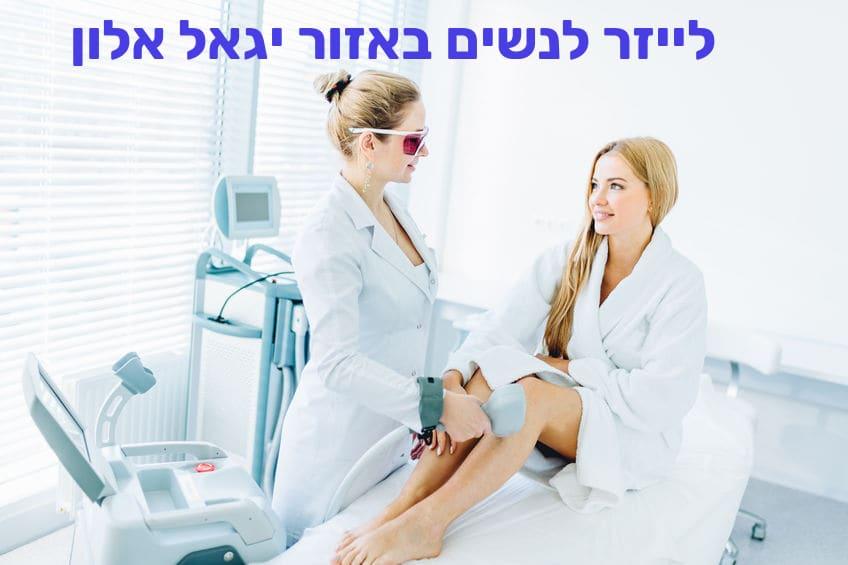 לייזר לנשים באזור יגאל אלון