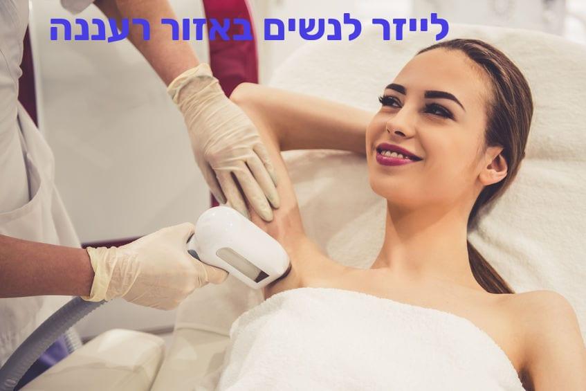 לייזר לנשים באזור רעננה